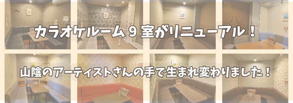 出雲駅近く【カラオケsalsa:サルサ】